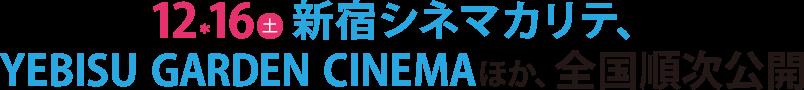 12月16日(土)新宿シネマカリテ、YEBISU GARDEN CINEMAほか、全国順次公開
