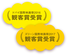 「ズリーン国際映画祭2017 観客賞受賞」「ドバイ国際映画祭2016 観客賞受賞」