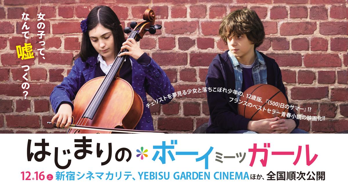 映画『はじまりの*ボーイミーツガール』DVD発売中!